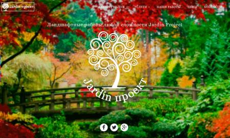 Фирма по ландшафтному дизайну - Jardin проект