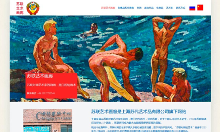 Сайт известного коллекционера для китайской аудитории