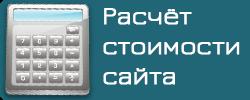Калькулятор стоимости создания сайта