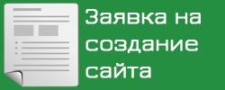 Заполнить заявку на создание сайта