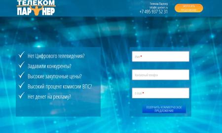 Новый сайт Телеком-Партнёра
